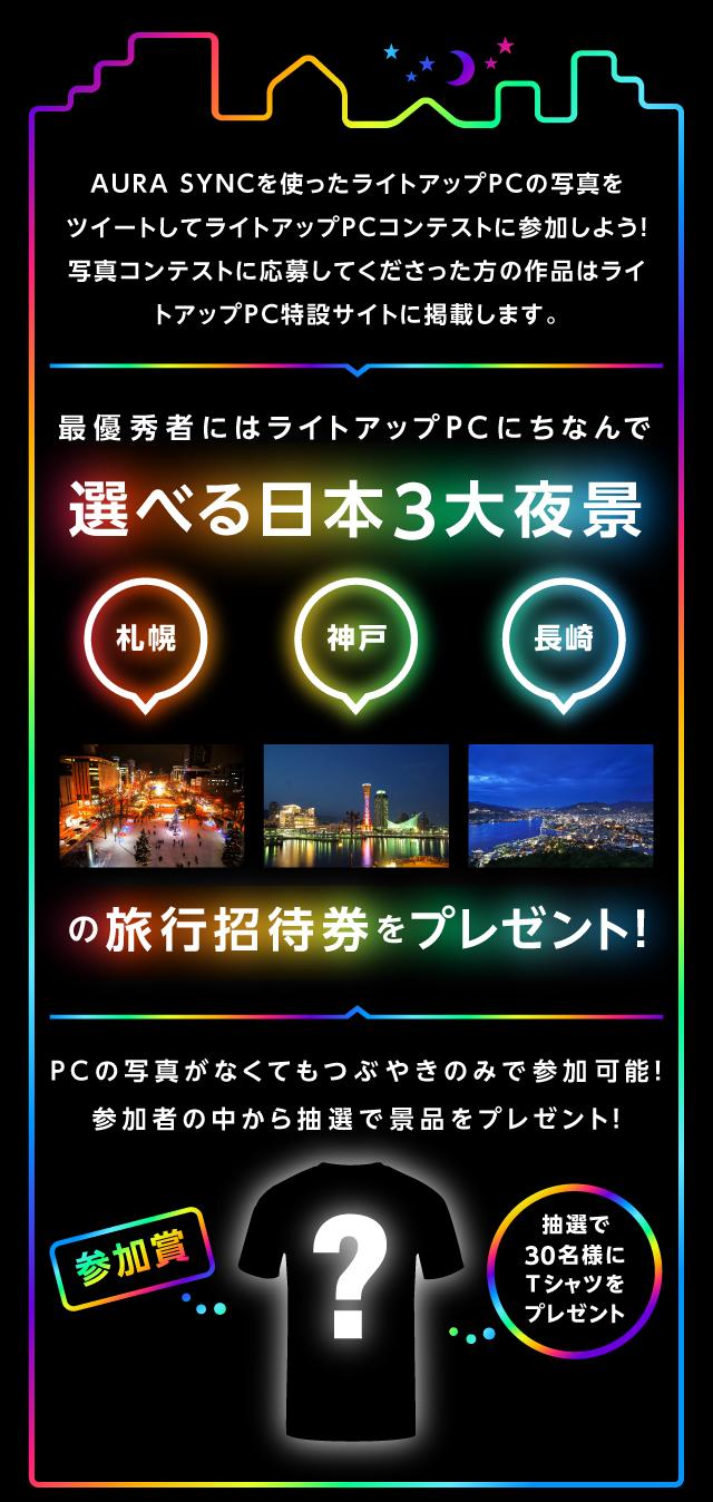 AURA SYNCでライトアップPCコンテストに参加しよう